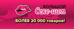Секс шоп интернет магазин sexshop-big.ru