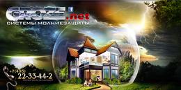 Молниезащита в частном доме от компании ООО «Алеф-ЭМ»